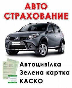 Автостраховка, КАСКО, Автоцивилка, Автогражданка, ОСАГО
