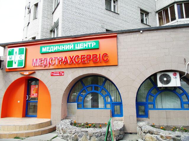 г. Киев, ул. Кошица 7-А