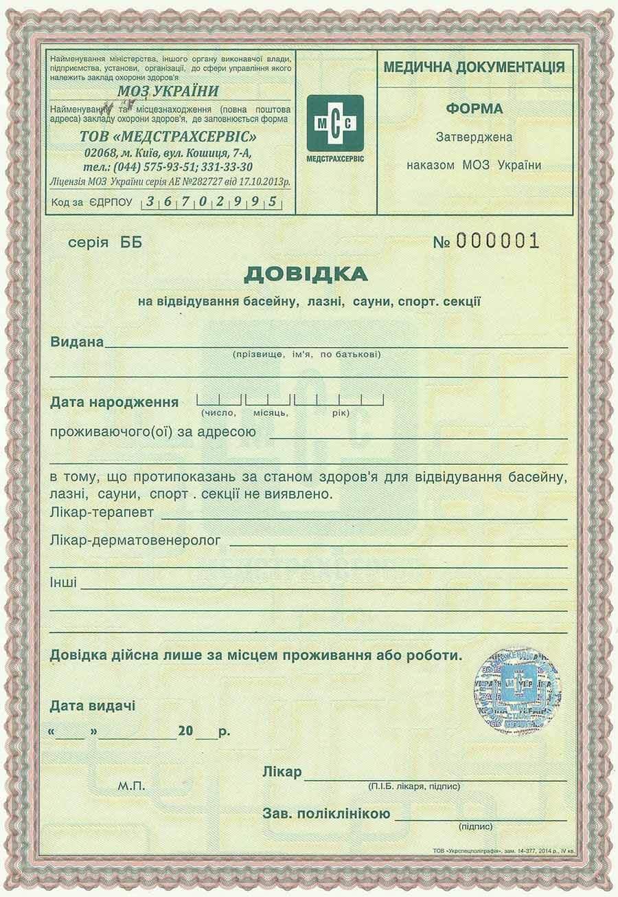 Купить диплом о среднем образовании в саратове