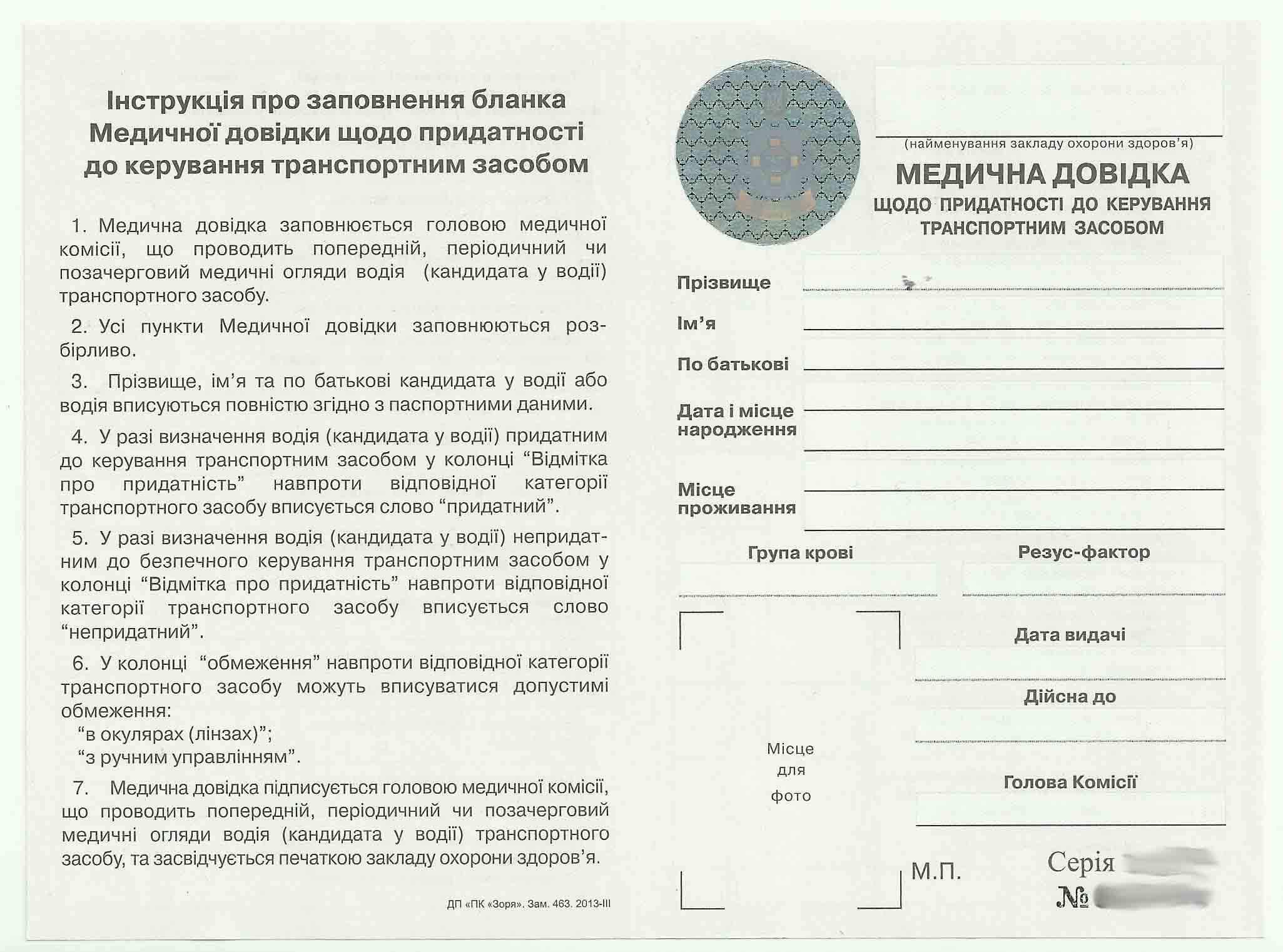 Справка форма 086 купить киев медицинская справка г.железнодорожный