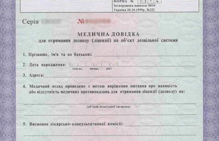 Справка 127/о Киев