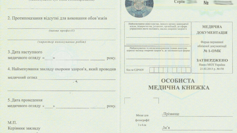 Санитарная книжка Киев срочно