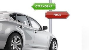 Что нужно для страховки авто Украина